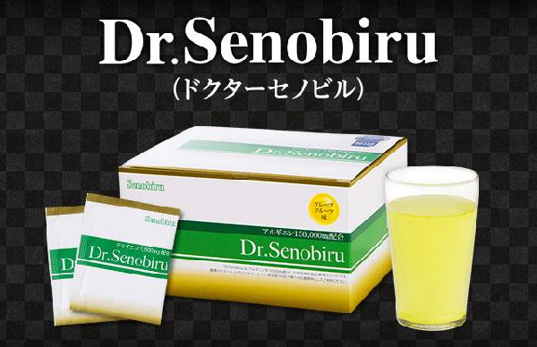 ドクターセノビル購入