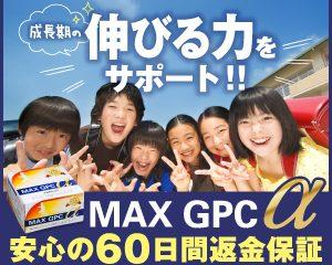 MAX GPC α公式