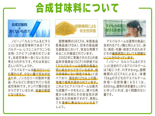 ノビーノ カルシウム+ビタミン 合成甘味料について