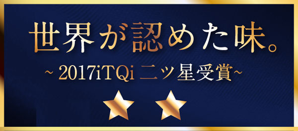 ノビーノ21種のやさい 国際味覚審査機構受賞