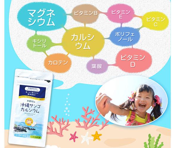 沖縄サンゴカルシウム