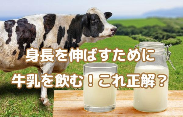 牛乳を飲むと身長は伸びるのか?